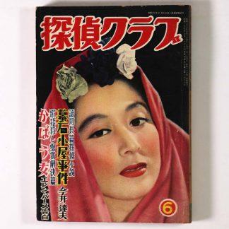 探偵クラブ 1951年6月号 第2巻第5号