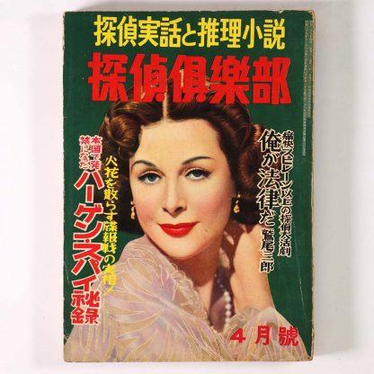 探偵倶楽部 1954年4月号 第5巻第4号