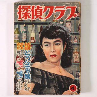 探偵クラブ 1951年3・4合併号 第2巻第3号