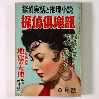 探偵倶楽部 1954年8月号 第5巻第8号