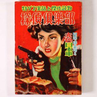 探偵倶楽部 1952年12月号 第3巻第12号