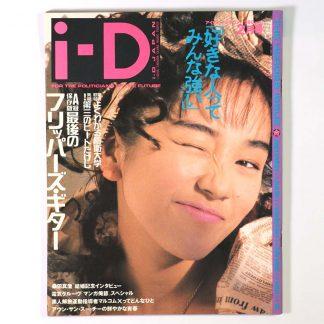 i-D アイディー・ジャパン 1992年2月号 通巻5号