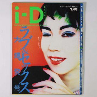i-D アイディー・ジャパン 1992年1月号 通巻4号