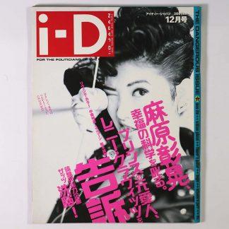 i-D アイディー・ジャパン 1991年1月号 通巻3号