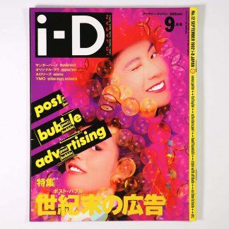 i-D アイディー・ジャパン 1992年9月号 通巻12号