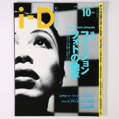i-D アイディー・ジャパン 1992年10月号 通巻13号