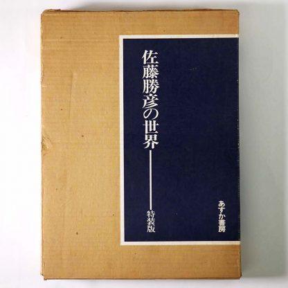 佐藤勝彦の世界 特装版
