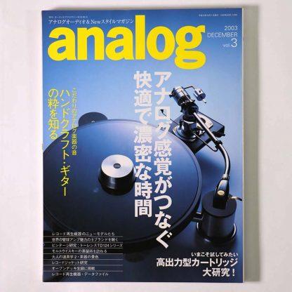 analog アナログ vol.3
