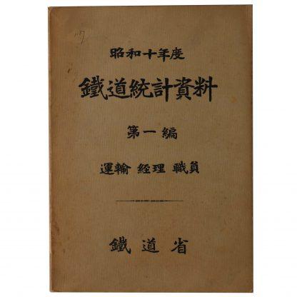 昭和十年 鐵道統計資料 第1編 運輸・経理・職員