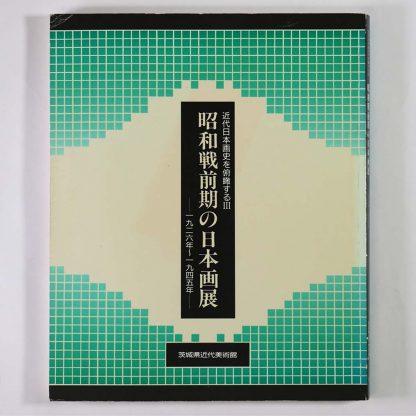 昭和戦前期の日本画展 1926年〜1945年 近代日本画史を俯瞰する3