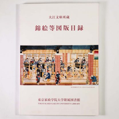 大江文庫所蔵 錦絵等図版目録