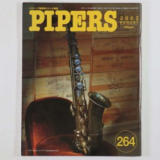 PIPERS パイパーズ 2003年8月号 通巻264号