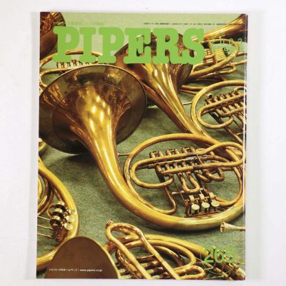 PIPERS パイパーズ 2003年9月号 通巻265号