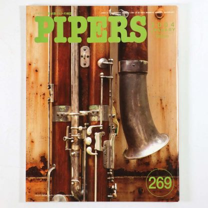 PIPERS パイパーズ 2004年1月号 通巻269号