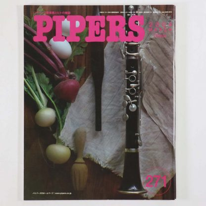 PIPERS パイパーズ 2004年3月号 通巻271号