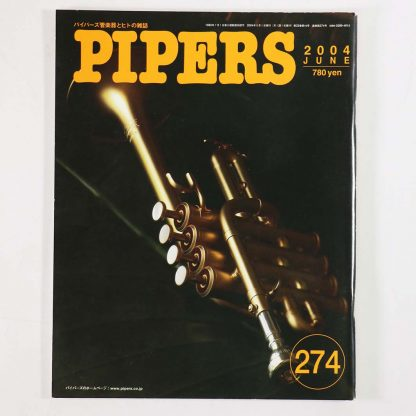 PIPERS パイパーズ 2004年6月号 通巻274号