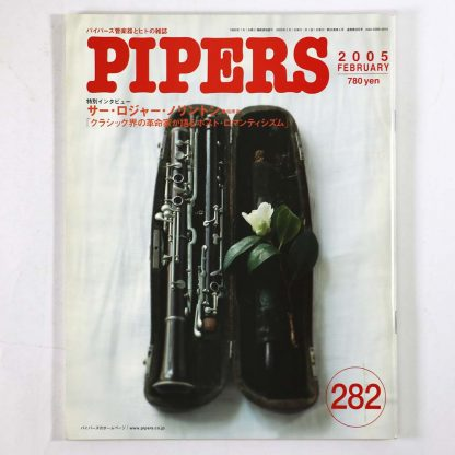 PIPERS パイパーズ 2005年2月号 通巻282号