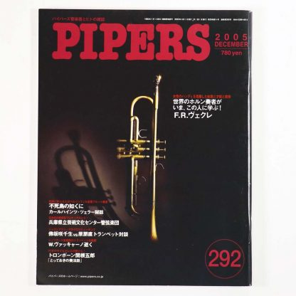 PIPERS パイパーズ 2005年12月号 通巻292号