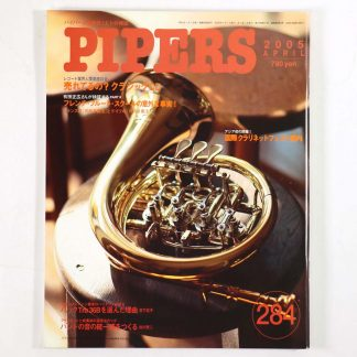 PIPERS パイパーズ 2005年4月号 通巻284号