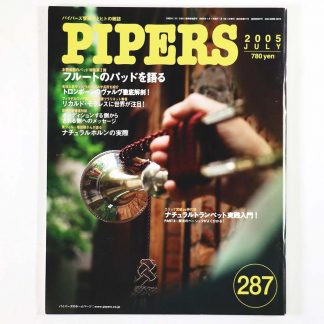 PIPERS パイパーズ 2005年7月号 通巻287号