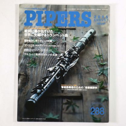 PIPERS パイパーズ 2005年8月号 通巻288号