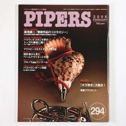 PIPERS パイパーズ 2006年2月号 通巻294号