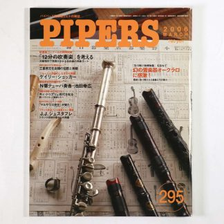 PIPERS パイパーズ 2006年3月号 通巻295号