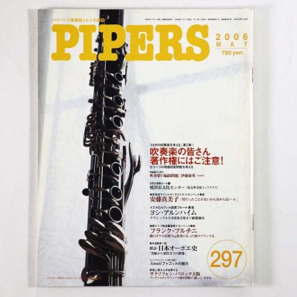PIPERS パイパーズ 2006年5月号 通巻297号