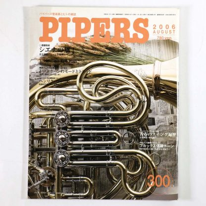 PIPERS パイパーズ 2006年8月号 通巻300号