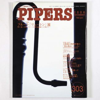 PIPERS パイパーズ 2006年11月号 通巻303号