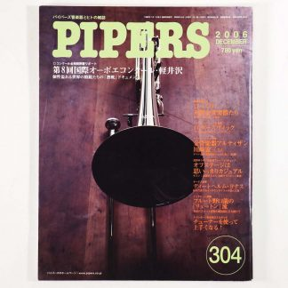PIPERS パイパーズ 2006年12月号 通巻304号