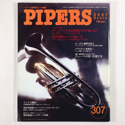 PIPERS パイパーズ 2007年3月号 通巻307号