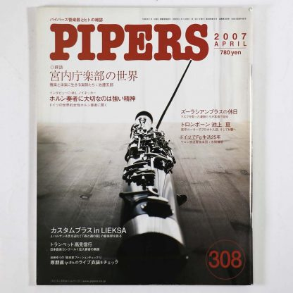 PIPERS パイパーズ 2007年4月号 通巻308号