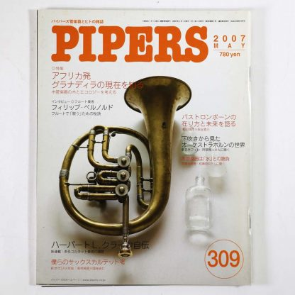 PIPERS パイパーズ 2007年5月号 通巻309号