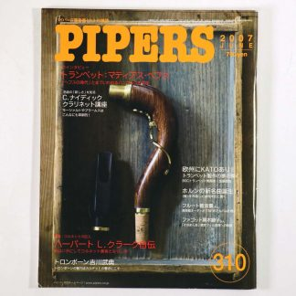 PIPERS パイパーズ 2007年6月号 通巻310号