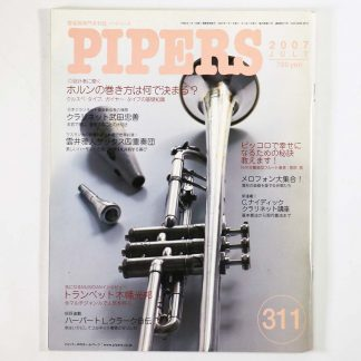 PIPERS パイパーズ 2007年7月号 通巻311号