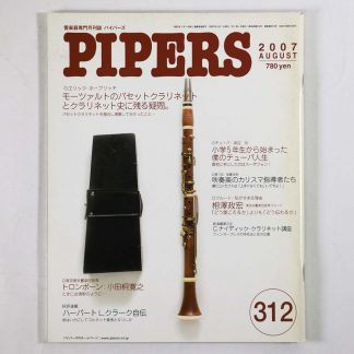 PIPERS パイパーズ 2007年8月号 通巻312号