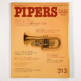 PIPERS パイパーズ 2007年9月号 通巻313号