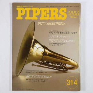 PIPERS パイパーズ 2007年10月号 通巻314号