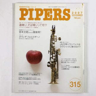 PIPERS パイパーズ 2007年11月号 通巻315号