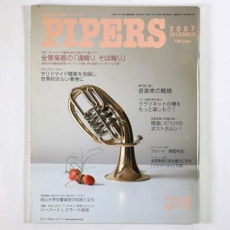 PIPERS パイパーズ 2007年12月号 通巻316号