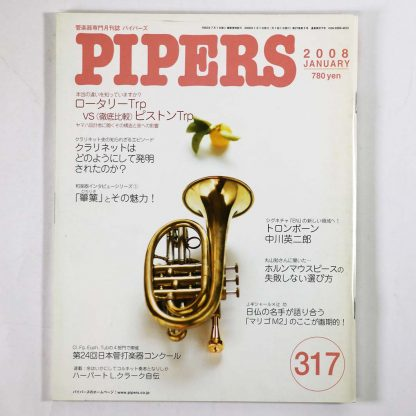PIPERS パイパーズ 2008年1月号 通巻317号