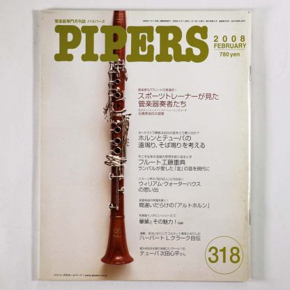 PIPERS パイパーズ 2008年2月号 通巻318号