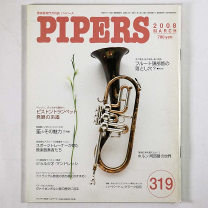 PIPERS パイパーズ 2008年3月号 通巻319号