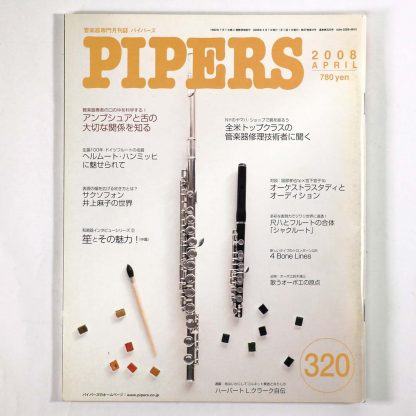 PIPERS パイパーズ 2008年4月号 通巻320号