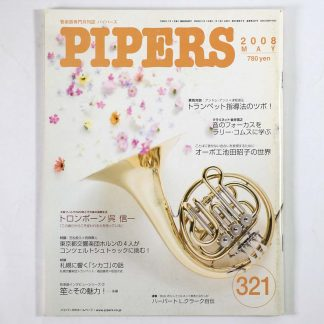PIPERS パイパーズ 2008年5月号 通巻321号
