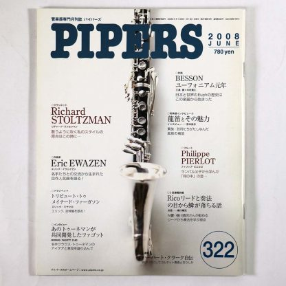 PIPERS パイパーズ 2008年6月号 通巻322号