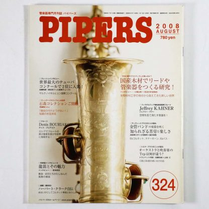 PIPERS パイパーズ 2008年8月号 通巻324号