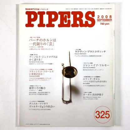 PIPERS パイパーズ 2008年9月号 通巻325号