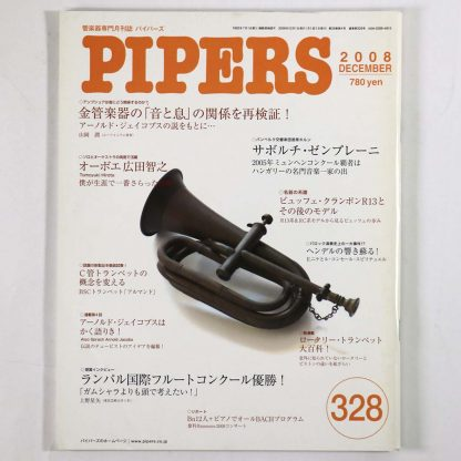 PIPERS パイパーズ 2008年12月号 通巻328号